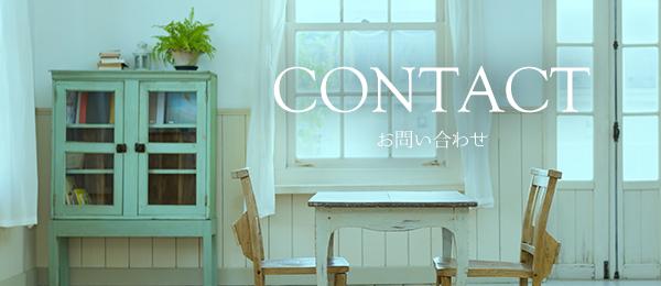CONTACT~お問い合わせ~